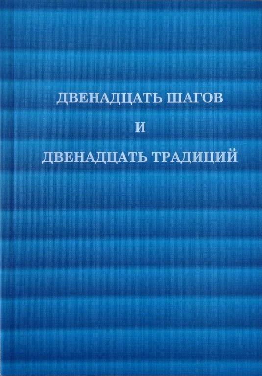 Скачать книгу двенадцать шагов и двенадцать традиций